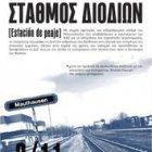 Se presenta en Atenas el documental Estación de Peaje, de la Fundación General de la Universidad de Alicante